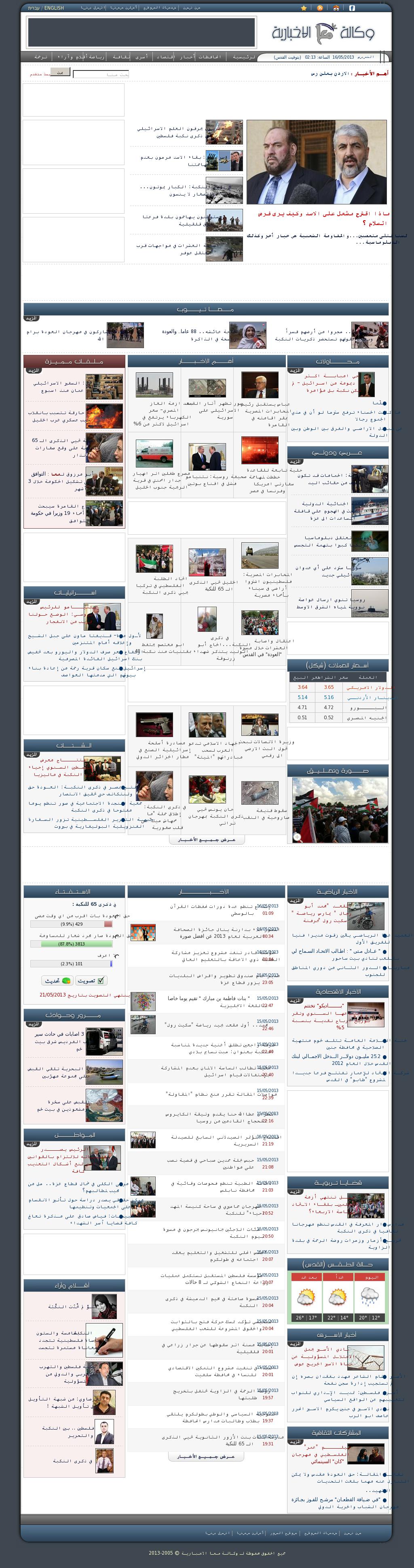 Ma'an News at Wednesday May 15, 2013, 11:13 p.m. UTC