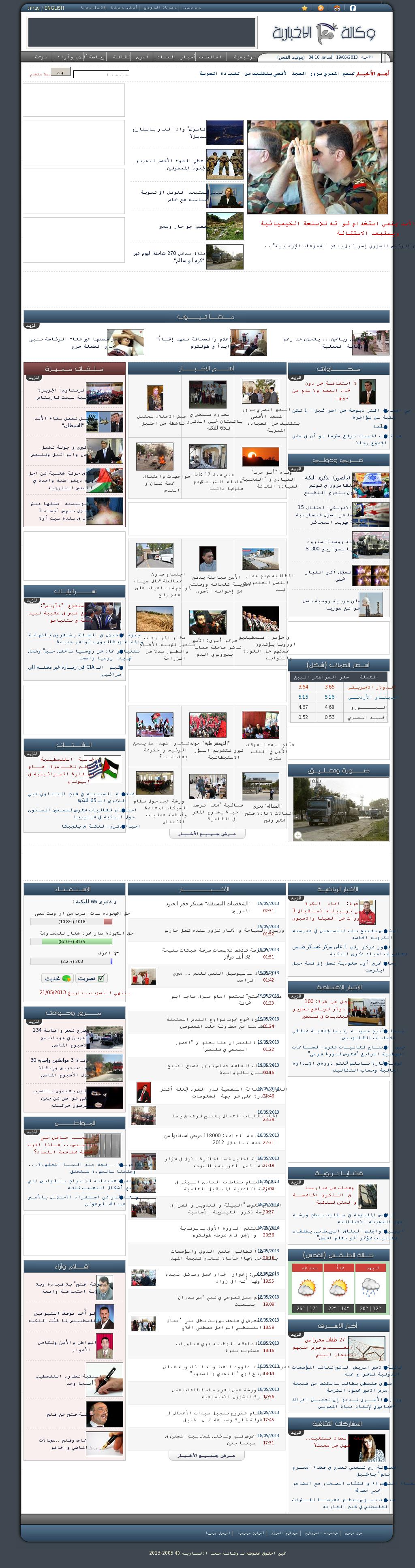 Ma'an News at Sunday May 19, 2013, 1:17 a.m. UTC