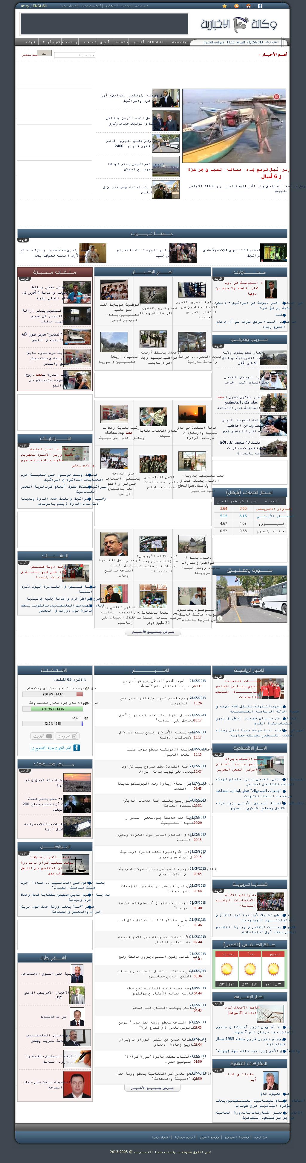 Ma'an News at Tuesday May 21, 2013, 8:11 a.m. UTC